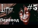 Визуальные новеллы на русском The Letter - Horror Visual Novel Письмо Прохождение 5
