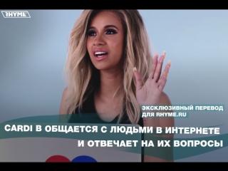 Cardi B общается с людьми в интернете и отвечает на их вопросы (Переведено сайтом Rhyme.ru)