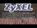 ZYXEL KEENETIC Полный обзор Подключение WAN LAN Обновление Wi Fi DDNS Приложения USB RDP