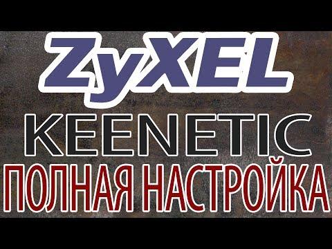 ZYXEL KEENETIC - Полный обзор (Подключение, WAN, LAN, Обновление, Wi-Fi, DDNS, Приложения, USB, RDP)