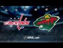НХЛ регулярный чемпионат Миннесота Уайлд Вашингтон Кэпиталз 2 5 0 0 0 2 2 3