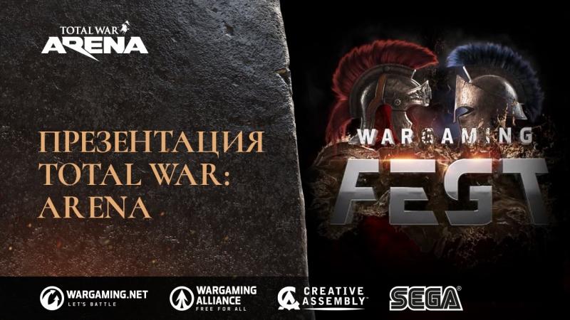 Total War Arena Бесплатный доступ заканчивается