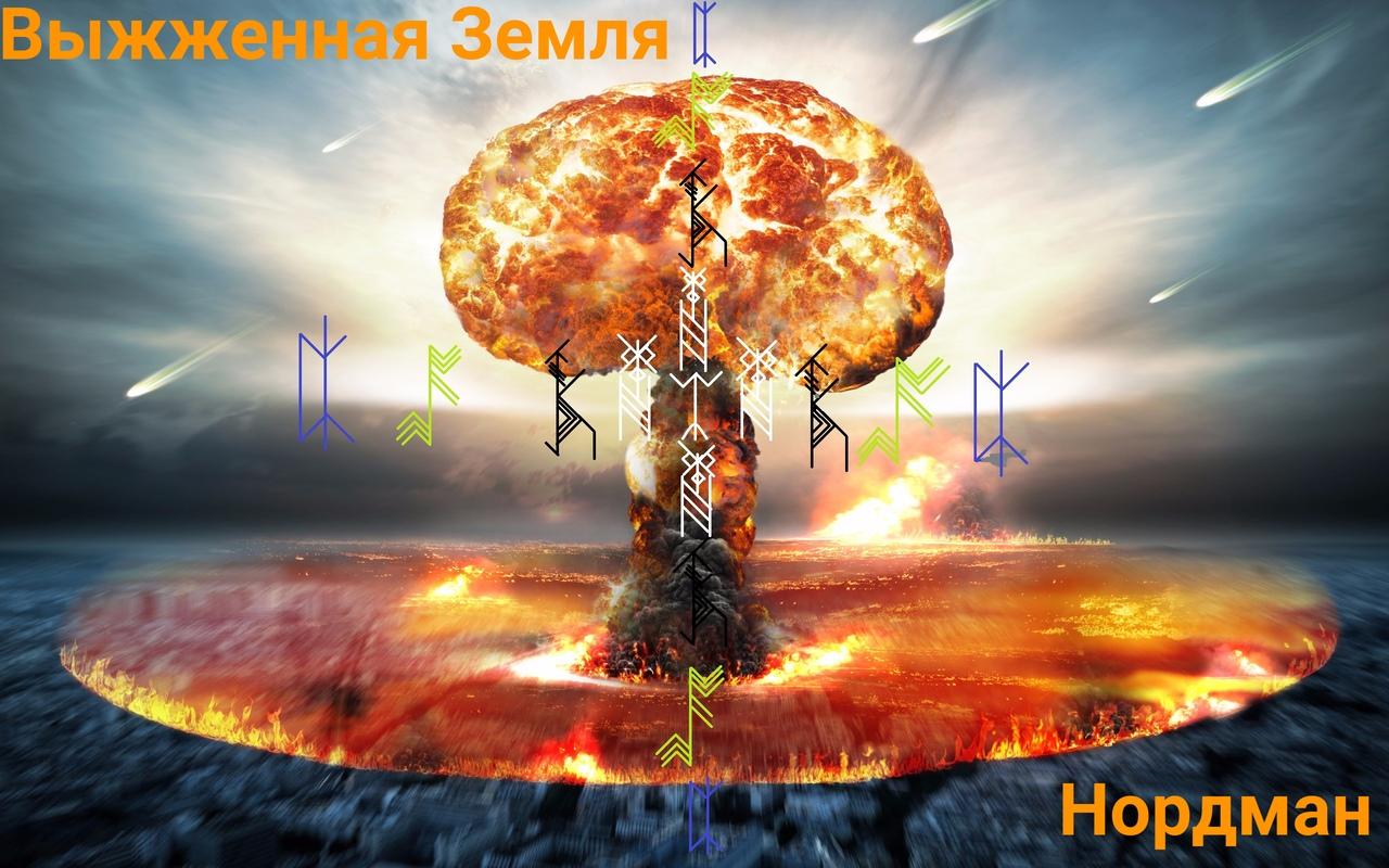 Выжженная земля - уничтожитель, чистка, порча. OcoJvy7N9QU