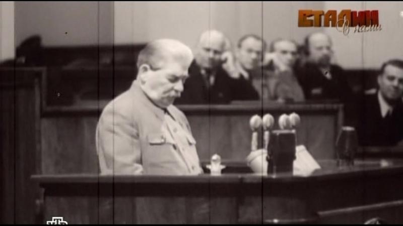 Сталин с нами. 5 серия