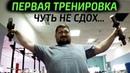 Первая тренировка в тренажерном зале. Как похудеть?