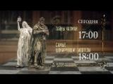 Тайны Чапман и Самые шокирующие гипотезы 13 марта на РЕН ТВ