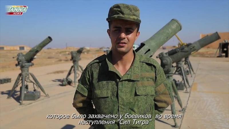 [Syria] Tiger Forces. BASALT Operation Trophy _ _Силы Тигра_. Трофеи операции _Базальт_ [720p]