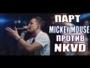 ПАРТ МИКИ ПРОТИВ NKVD