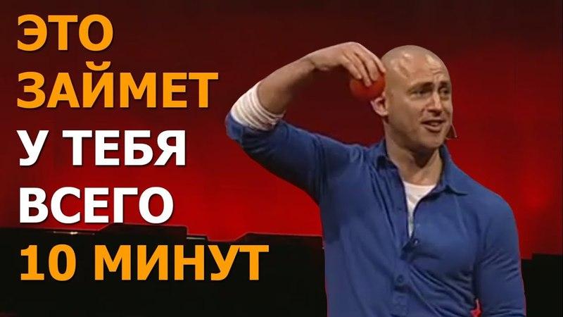 Это займет у вас всего 10 минут TED на русском