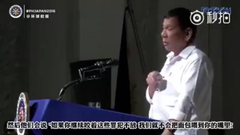 PRESIDENT DUTERTE SPEECH IN JAPAN THROWBACK 2016