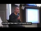 Авторский курс Сергея Азимова! Техники, которые работают всегда и везде.