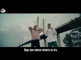 Jonas Blue – Rise (feat. Jack & Jack) [рус.саб]