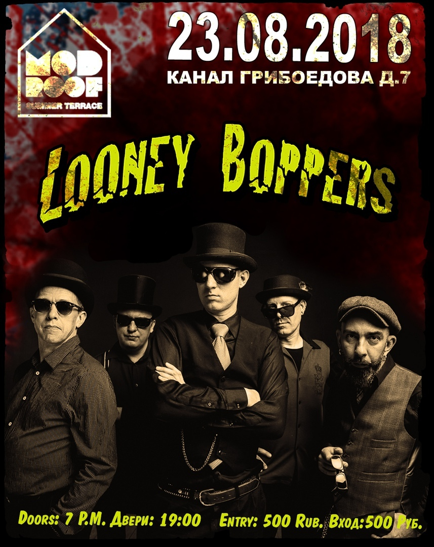 23.08 Looney Boppers в Mod Roof!
