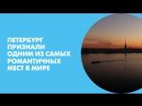 Петербург признали одним из самых романтичных мест в мире