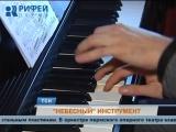 В Пермском оперном театре появился «небесный» музыкальный инструмент