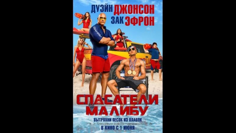 Спасатели Малибу (боевик, комедия 2017)