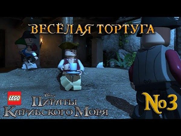LEGO Pirates Of Carribean - 3 серия - Весёлая Тортуга