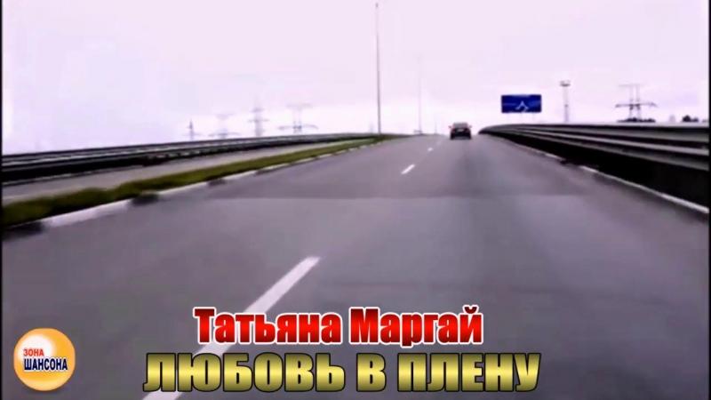 Татьяна Маргай - Любовь В Плену (Сл. и Муз. Татьяна Маргай) 2018