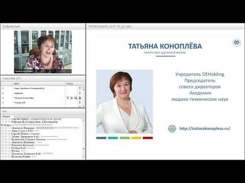 Обучение по прибору DeVita AP mini от Татьяны Коноплевой