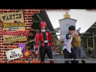 [dragonfox] Kaitou Sentai Lupinranger vs. Keisatsu Sentai Patranger - 16 (RUSUB)