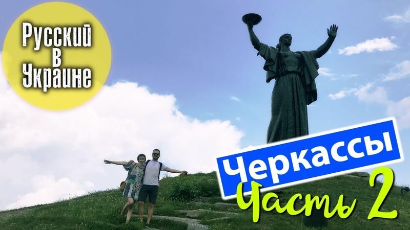 РУССКИЙ В УКРАИНЕ ЧЕРКАССЫ Часть 2