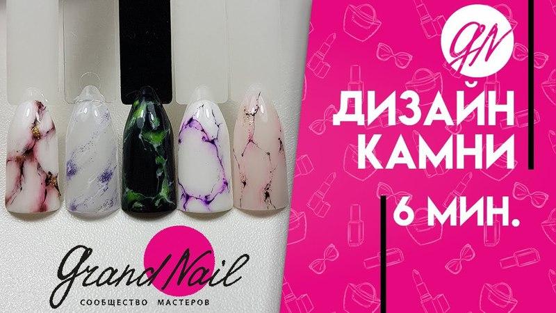 Дизайн ногтей текстура натуральный камень - Видео МК Ирины Набок