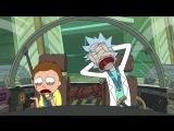 Рик и Морти - Приключение на 20 минут, вошли и вышли