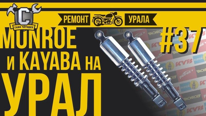 Ремонт мотоцикла Урал 37 - Замена родных амортизаторов на импортные автомобильные Monroe или Kayaba