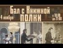 КД Прихоть мистера Бевериджа.04.11.2017