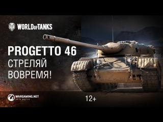 Progetto 46 - Стреляй вовремя! [World of Tanks]