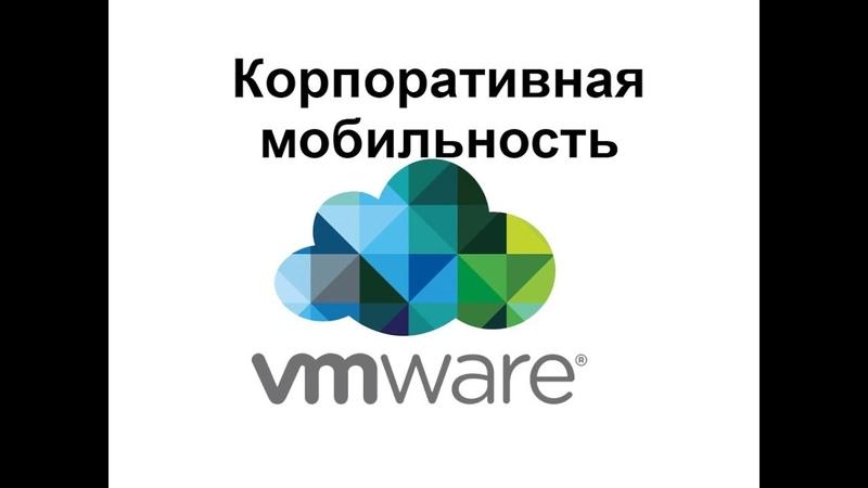 VMware Корпоративная мобильность