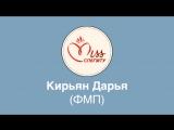 Кирьян Дарья (ФМП) Мисс СПбГМТУ 2018