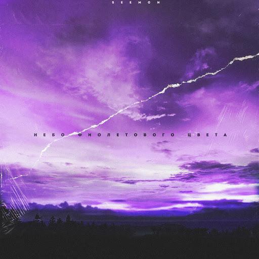 SEEMON альбом Небо фиолетового цвета