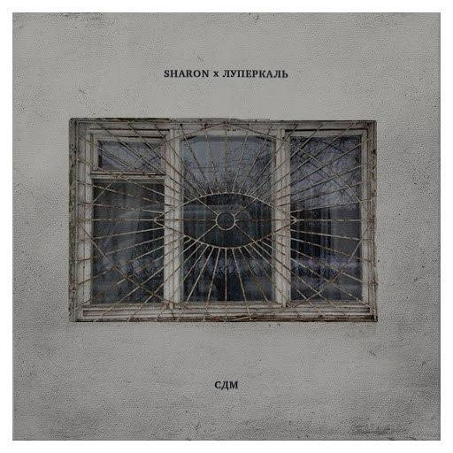 Луперкаль альбом Сдм (feat. Sharon)