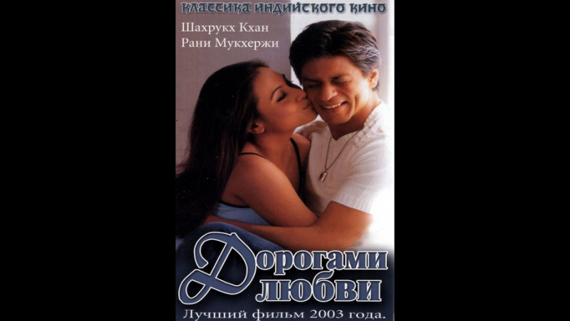 Дорогами любви/Chalte Chalte 2003 «Противоположности притягиваются»