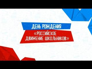С Днём Рождения, РДШ!/Пилотная площадка
