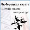 Люберецкая газета