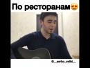 По ресторанам ))