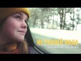 Короткометражный фильм о дружбе «Не разлей вода»