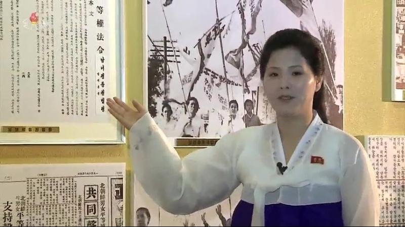 위대한 력사 빛나는 전통 -조선혁명박물관을 찾아서- 남녀평등권법령을 발포하시여