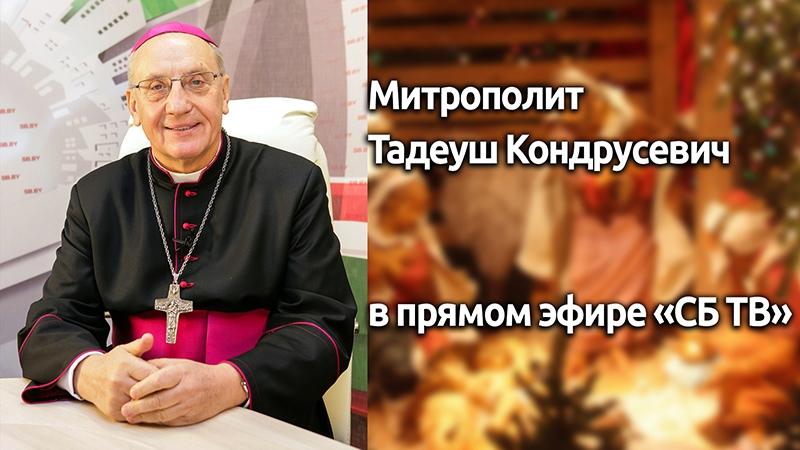 Митрополит Тадеуш Кондрусевич в прямом эфире «СБ ТВ»