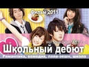 Школьный дебют Япония Комедия Романтика Русская озвучка