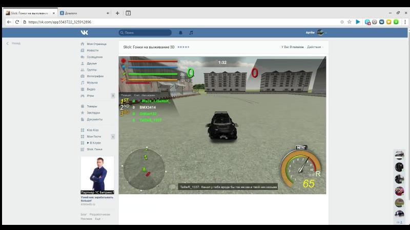 Slick_ Гонки на выживание 3D – Амиго 27.01.2018 21_35_58