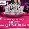 Мисс «Максимилианс» 2018 Красноярск