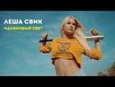 Леша Свик - Малиновый свет / Новый хит ✰ премьера клипа