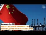 Экономические новости 27.11.-01.12.2017
