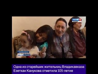 [ChP] Свое 105-летие отметила одна из старейших жительниц Владикавказа