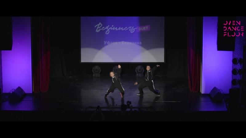 OPEN DANCE FLOOR | DUET BEGINNER | УФАЕВ БЕРЕЗИНА