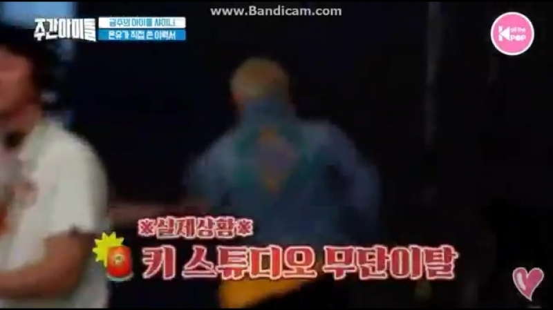 BFJFJFJFJFJJFK KEY GOT CHOSEN TO DO AEGYO IN WEEKLY IDOL, BUT HE FUCKEN SPRINTED HIS WAY OUT OF THE FILMING SET TO ESCAPE