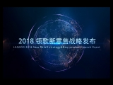 LEAGOO 2018 - New Retail / New Strategy / New Product